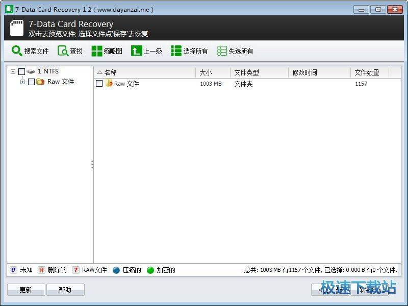 7-Data Card Recovery 图片 04