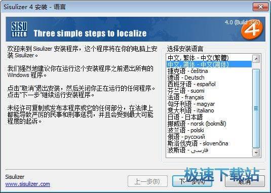 软件本地化