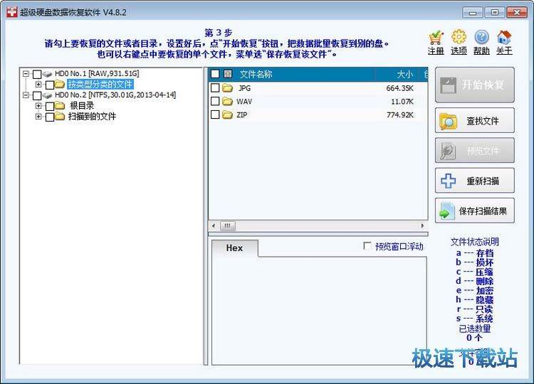 硬盘格式化误删除数据恢复图片