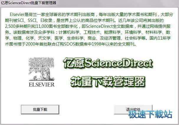 亿愿ScienceDirect批量下载管理器 图片 01