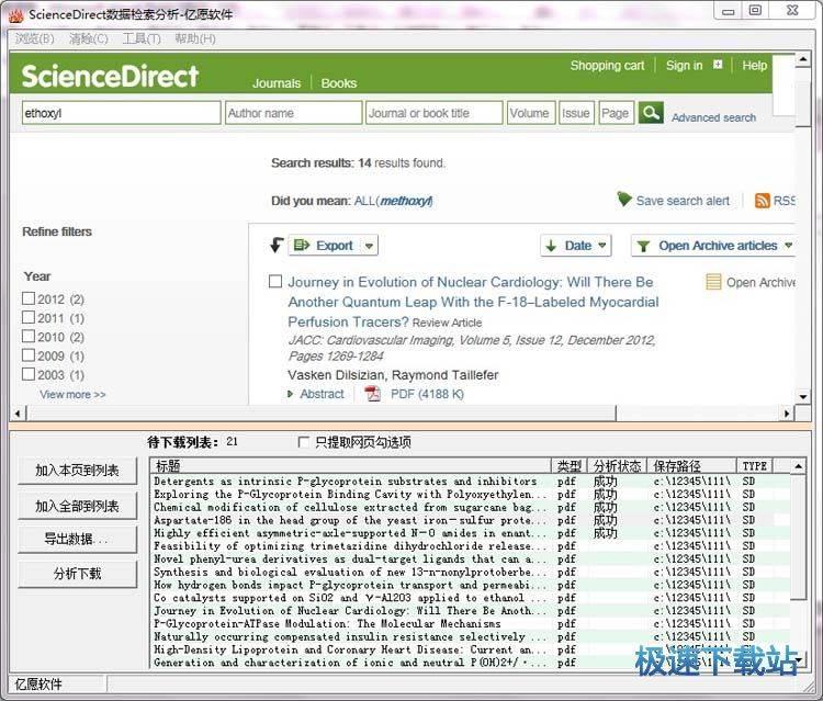 亿愿ScienceDirect批量下载管理器 图片 02