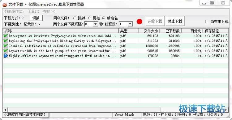 亿愿ScienceDirect批量下载管理器 图片 03