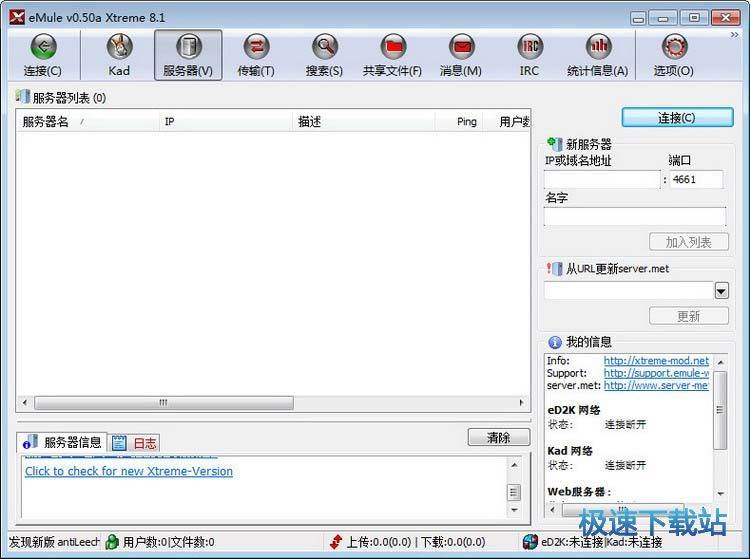 eMule-Xtreme 图片 02s