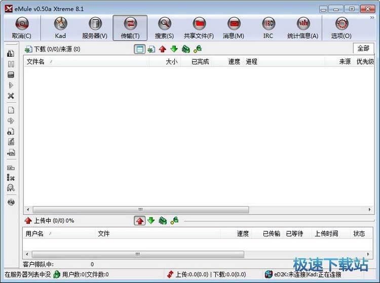 eMule-Xtreme 图片 03s