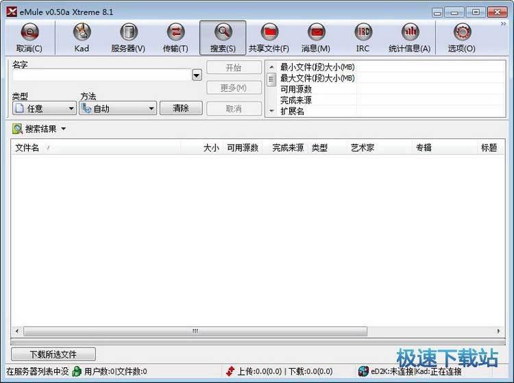 eMule-Xtreme 图片 04s