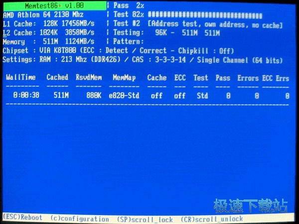 极品内存检测软件下载