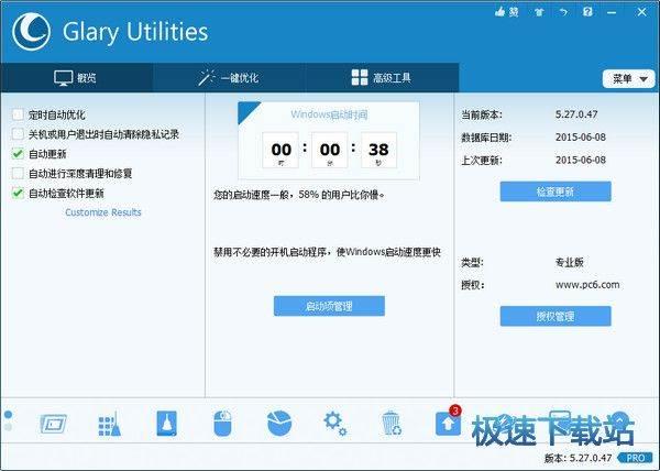 Glary Utilities 图片 01s