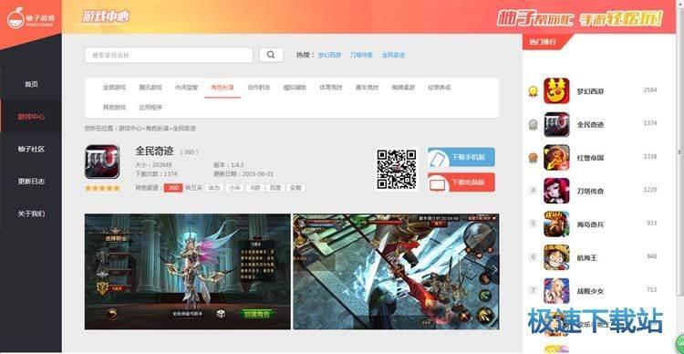 柚子游戏平台图片