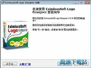 EximiousSoft Logo Designer 缩略图