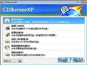 CDBurnerXP 缩略图 02