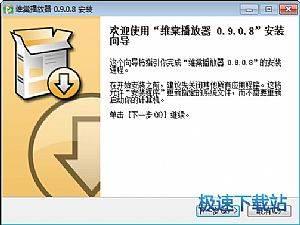 维棠播放器 缩略图