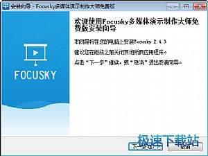 Focusky多媒体演示制作大师图片
