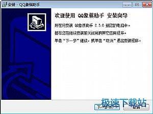 QQ象棋助手图片