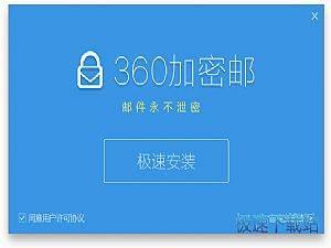 360加密邮图片