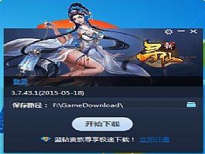 QQ寻仙专属下载器 缩略图