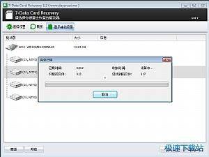 7-Data Card Recovery 缩略图 03