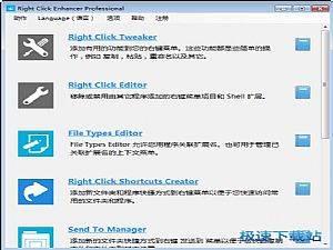 Right Click Enhancer 缩略图 02