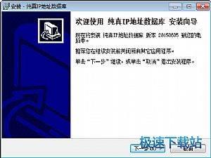 纯真IP地址数据库图片