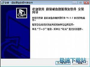 超级硬盘数据恢复软件缩略图 01