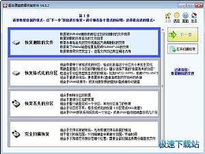 超级硬盘数据恢复软件缩略图 02