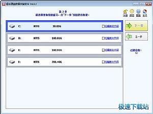超级硬盘数据恢复软件 缩略图 02