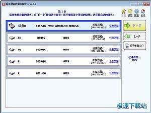 超级硬盘数据恢复软件缩略图 05