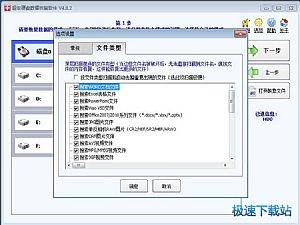 超级硬盘数据恢复软件缩略图 06