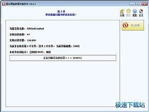 超级硬盘数据恢复软件缩略图 07