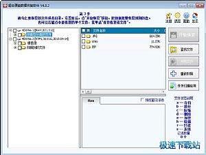 硬盘格式化误删除数据恢复