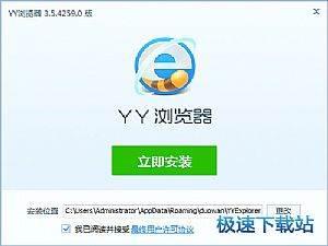 YY浏览器 图片 01