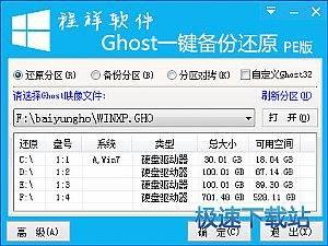 程祥软件Ghost一键备份还原PE版 缩略图