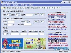 梦幻西游实用工具箱 图片 01