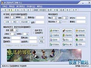 梦幻西游实用工具箱 图片 02