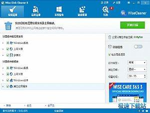 Wise Disk Cleaner缩略图 01