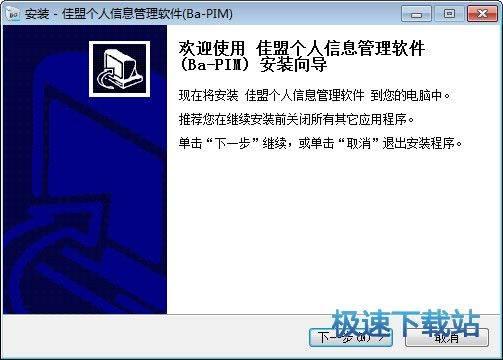 佳盟个人信息管理软件 图片 01