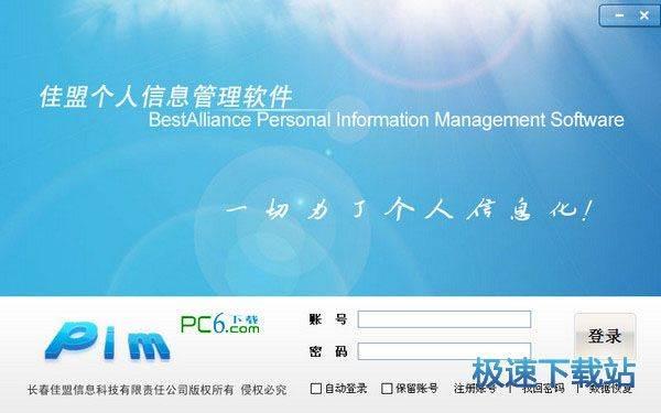 佳盟个人信息管理软件 图片 02