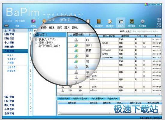 佳盟个人信息管理软件 图片 04