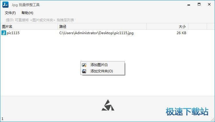 JPG批量修整工具 图片 02