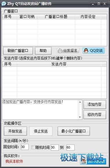Zhy QT自动发房间广播软件 图片 01