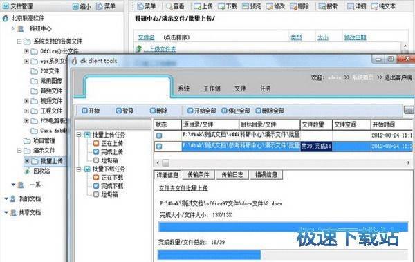多可文档管理系统 图片 01