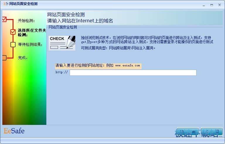 EeSafe网站安全检测工具 图片 03
