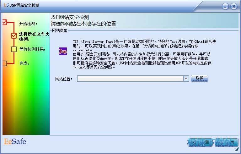 EeSafe网站安全检测工具 图片 05