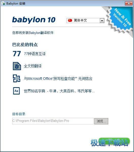 Babylon Pro 图片 01