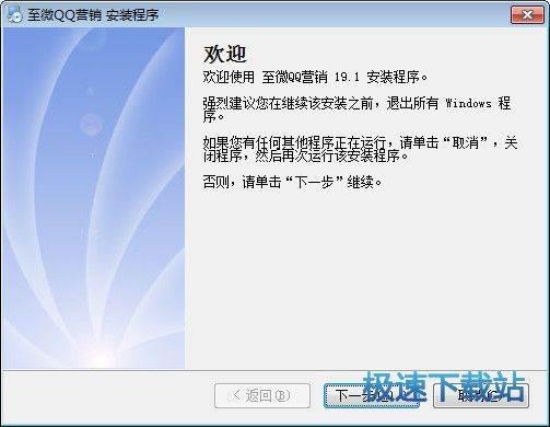 至微QQ营销 图片 01