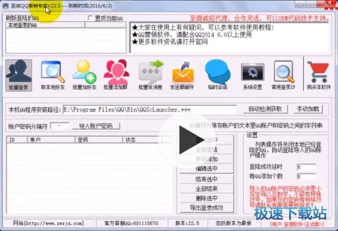至微QQ营销 图片 02