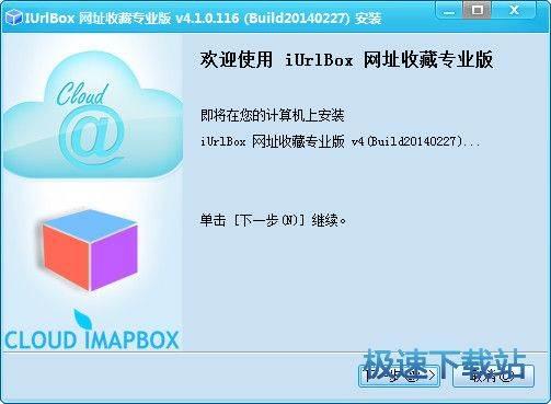 iUrlBox 网址收藏 图片 01