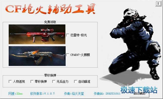 CF枪火辅助工具 图片 01