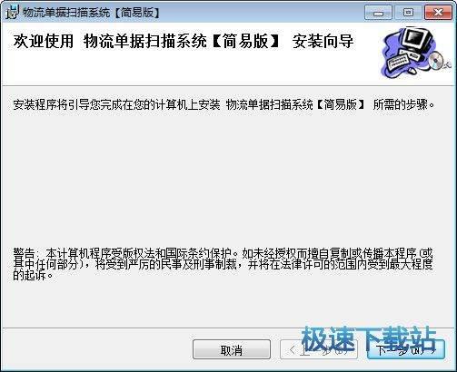 文软物流单据扫描系统 图片 01
