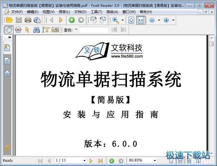 文软物流单据扫描系统 图片 02