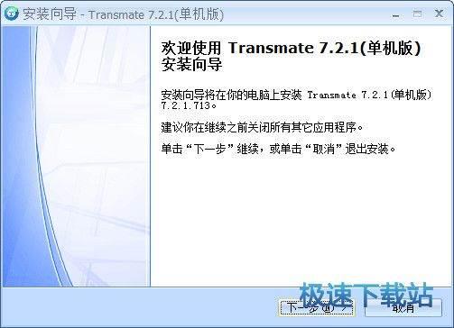 Transmate 图片 01
